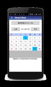 SmartShot的数据日历