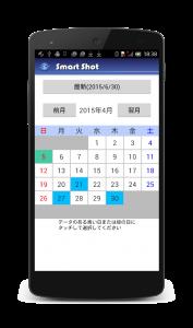 データカレンダー