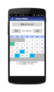 SmartShot データカレンダー