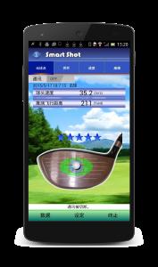 SmartShot的球点的位置(显示点)