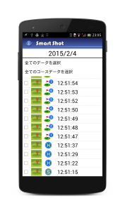 SmartShot データリスト